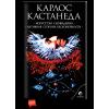 Сочинения в 6 томах. Том 5. Искусство сновидения. ..
