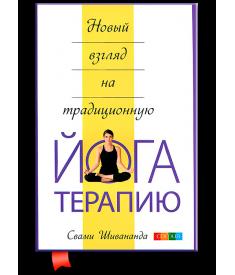 Новый взгляд на традиционную йога-терапию..