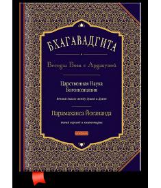 Бхагавадгита: беседы Бога с Арджуной. Царственная наука богопознания