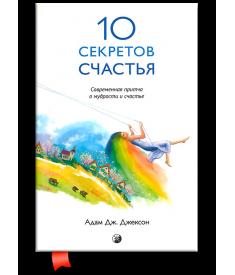 10 секретов Счастья ..