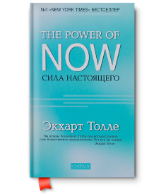The Power of Now. Сила настоящего. Руководство к д..