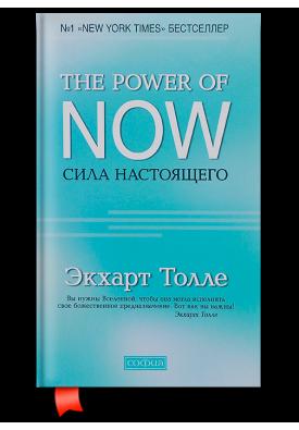 The Power of Now. Сила настоящего. Руководство к духовному пробуждению