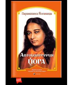 Автобиография йога..