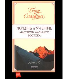 Жизнь и учение мастеров Дальнего Востока. Книги 1-..