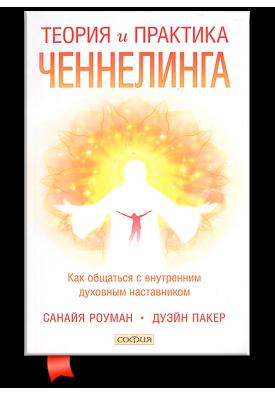 """Теория и практика ченнелинга: Как общаться с внутренним духовным наставником"""""""