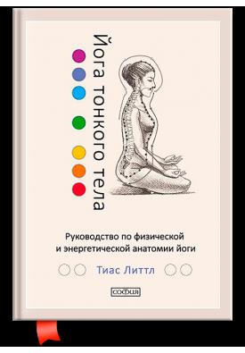 """Йога тонкого тела: Руководство по физической и энергетической анатомии йоги"""""""