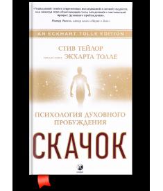 Скачок:Психология духовного пробуждения. Предислов..