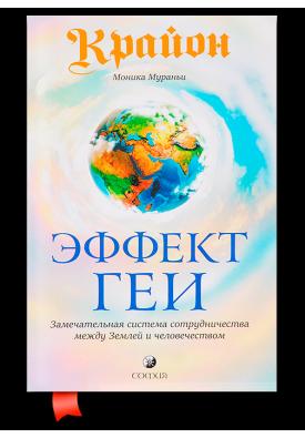 Крайон.Эффект Геи:Замечательная система сотрудничества между Землей и человечеством