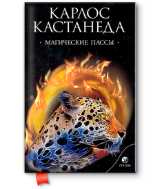 Магические пассы:практическая мудрость шаманов дре..
