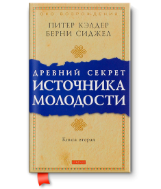 Древний секрет источника молодости. Книга 2..