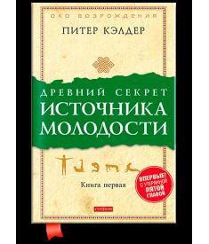 Древний секрет источника молодости. Книга 1..