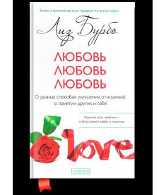 Любовь, любовь, любовь:о разных способах. улучшения отношений