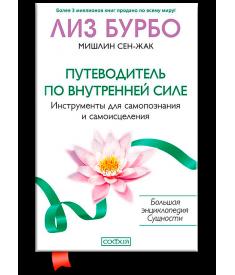 Путеводитель по внутренней силе:инструменты для са..