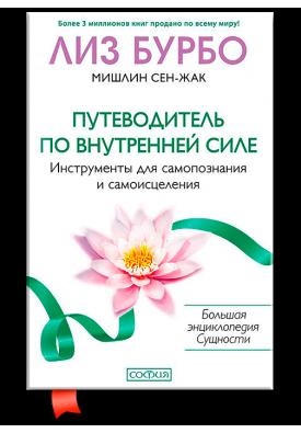 Путеводитель по внутренней силе:инструменты для самопознания и самоисцеления