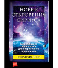 Новые откровения Сириуса: Галактические пророчеств..