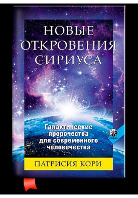 Новые откровения Сириуса: Галактические пророчества для современного человека