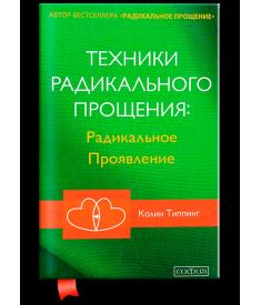 Техники Радикального Прощения: Радикальное Проявле..