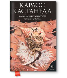 Сочинения в 6 томах. Том 2. Путешествие в Икстлан...