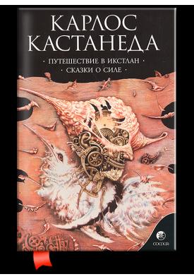 Сочинения в 6 томах. Том 2. Путешествие в Икстлан. Сказки о силе