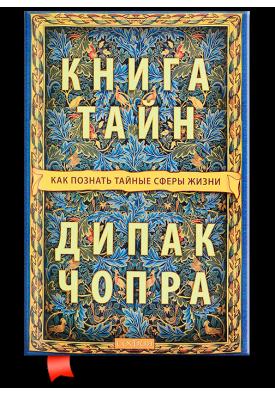 Книга тайн: Как познать тайные сферы жизни