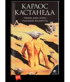 Сочинения в 6 томах. Том 1. Учение Дона Хуана. Отд..