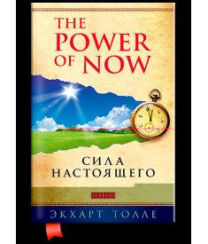 Сила настоящего. Руководство к духовному пробуждению (мягкая обложка)