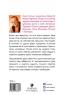 Радикальное Прощение. Духовная технология для исцеления взаимоотношений, избавления от гнева и чувства вины нахождения взаимопонимания в любой ситуации (мягкая обложка)