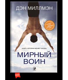 Мирный воин. Книга, которая меняет жизнь..