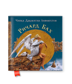Чайка Джонатан Ливингстон (Подарочное изадние)..