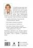 Здоровье и энергия в любом возрасте (твердый переплет)