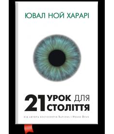 21 урок для 21-го століття..