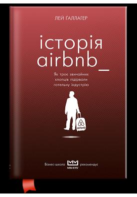 Історія Airbnb: Як троє звичайних хлопців підірвали готельну індустрію (MIM)