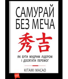 Самурай без меча (укр)..