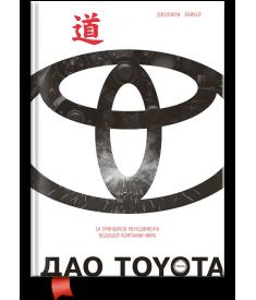 Дао Toyota: 14 принципов менеджмента ведущей компа..