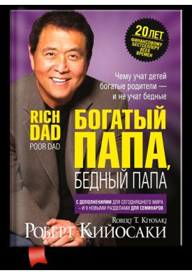 Богатый папа, бедный папа (твёрдая обложка)