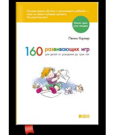 160 развивающих игр для детей от рождения до трех ..