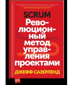 Scrum. Революционный метод управления проектами..