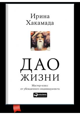 Дао жизни: Мастер-класс от убежденного индивидуалиста (твёрдая обложка)