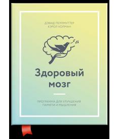 Здоровый мозг. Программа для улучшения памяти и мы..