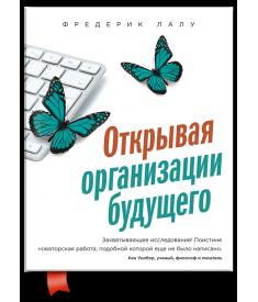 Открывая организации будущего..