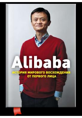 Alibaba. История мирового восхождения от первого лица