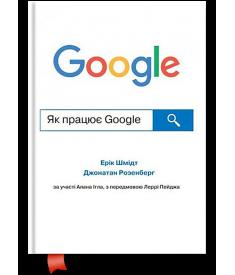 Як працює Google..