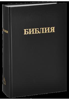 Библия. Книги Священного Писания Ветхого и Нового Завета (каноническое)