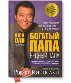 Богатый папа, бедный папа (м'яка обкладинка)..