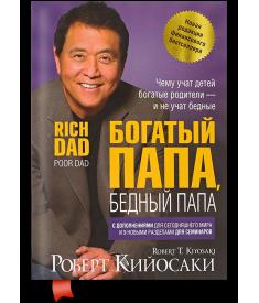Богатый папа, бедный папа (мягкая обложка)