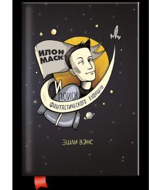 Илон Маск и поиск фантастического будущего..