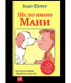 Пёс по имени Мани..