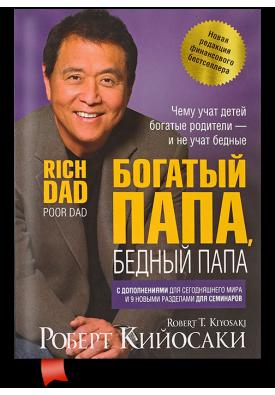 Богатый папа, бедный папа (интегральный переплет)