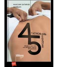 45 татуювань продавана. Правила для тих, хто прода..