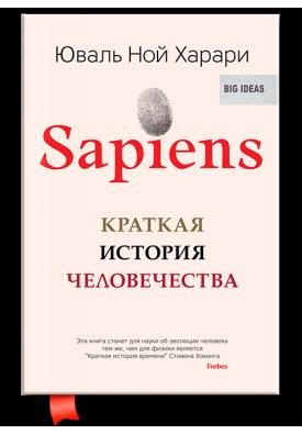 Sapiens. Краткая история человечества (м'яка обкладинка)